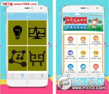 49彩票app最新版V1.0.1截图0