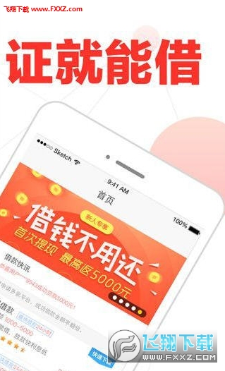 佩奇萌宝借款app1.0截图0