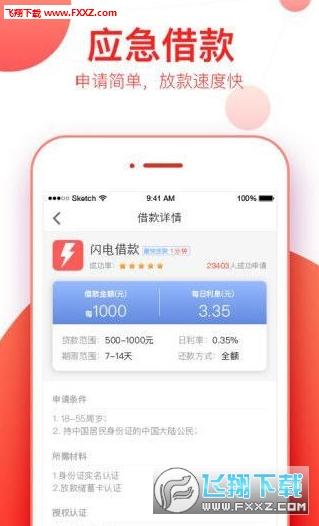 佩奇萌宝借款app1.0截图2