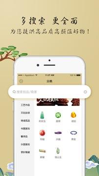 拍品汇app安卓版1.0.4截图1