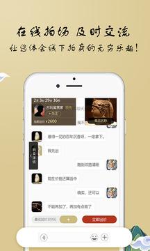 拍品汇app安卓版1.0.4截图2