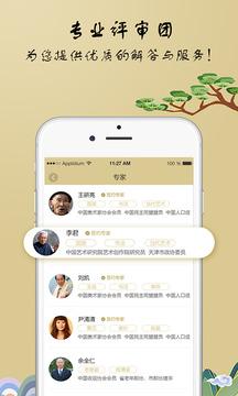 拍品汇app安卓版1.0.4截图3