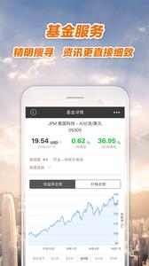招商永隆一点通app安卓版3.10.2截图1