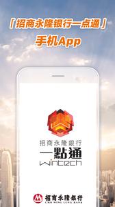 招商永隆一点通app安卓版3.10.2截图2