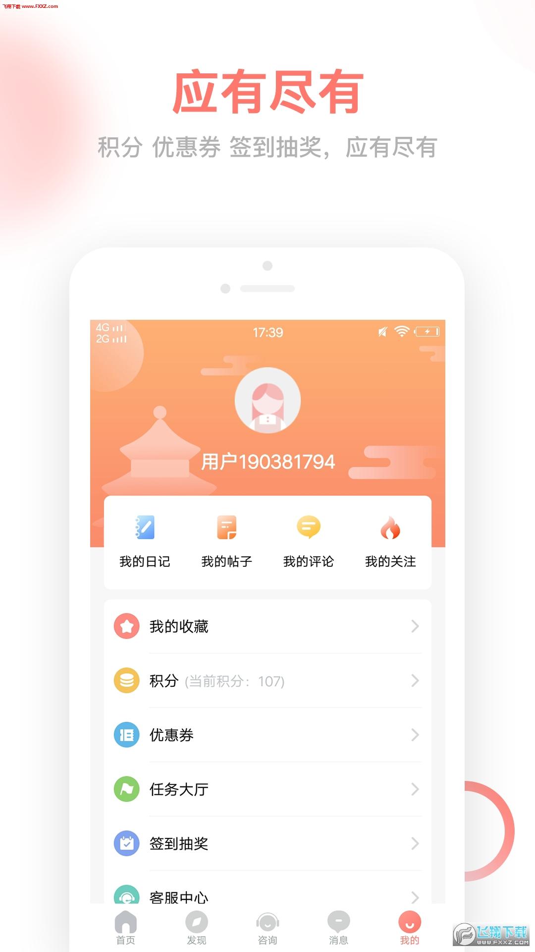壹美美容安卓版2.0.0截图2