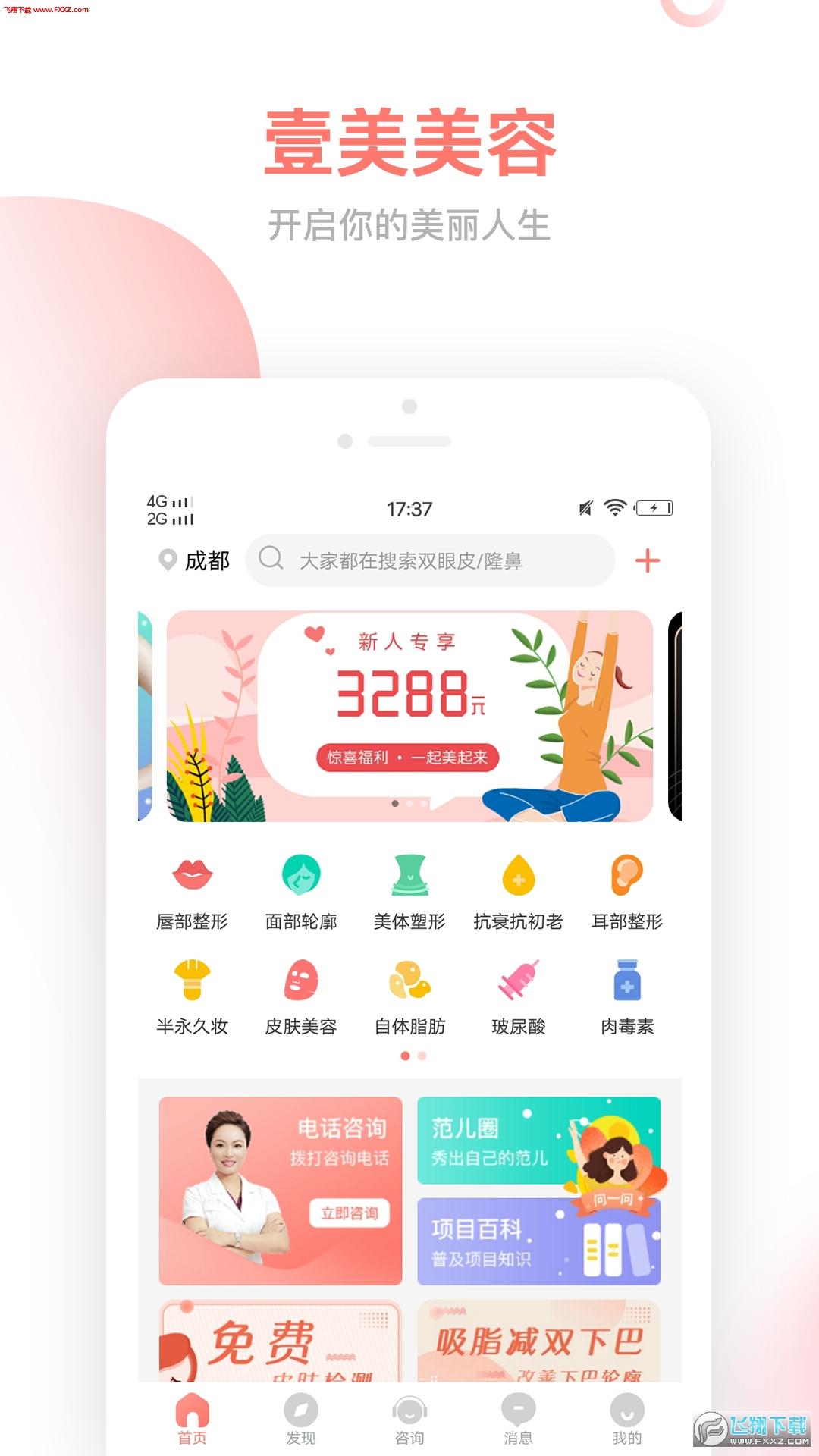 壹美美容安卓版2.0.0截图3
