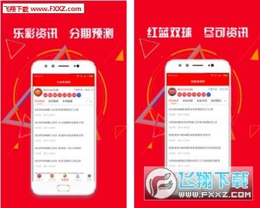 金丰彩票appV1.0截图0