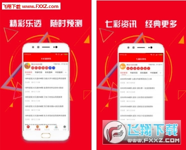 金丰彩票appV1.0截图1