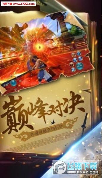 云海侠影记手游v3.6截图1