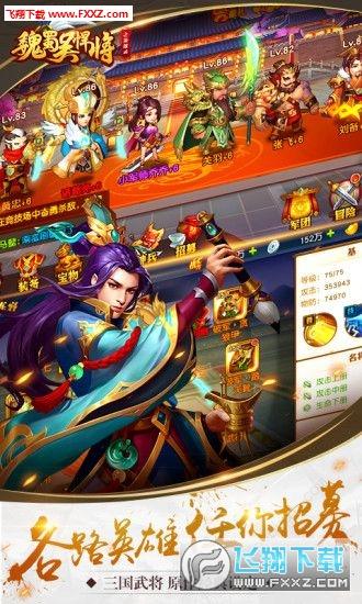 魏蜀吴悍将之枭雄录手游v1.13.7截图0