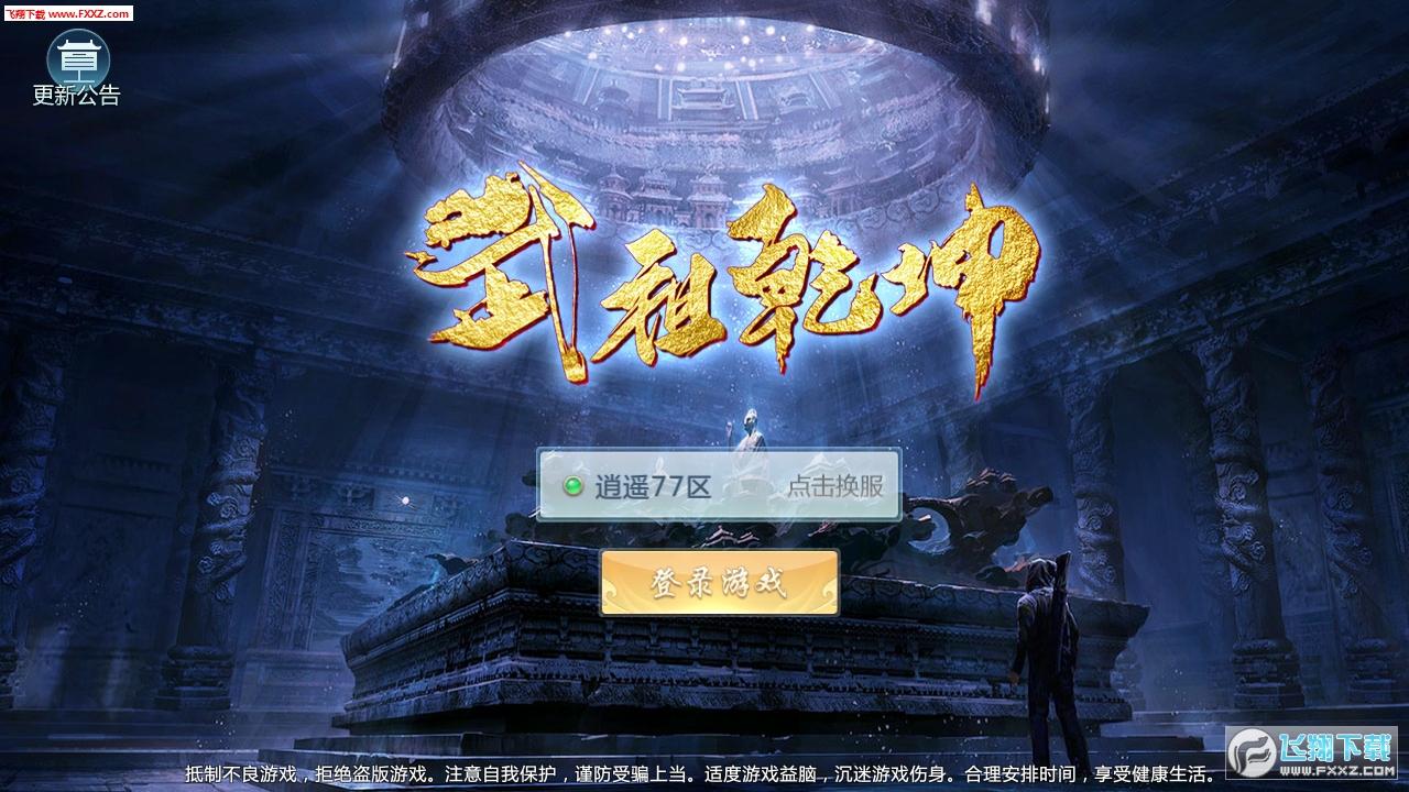 青云传之武祖乾坤安卓版3.4截图0