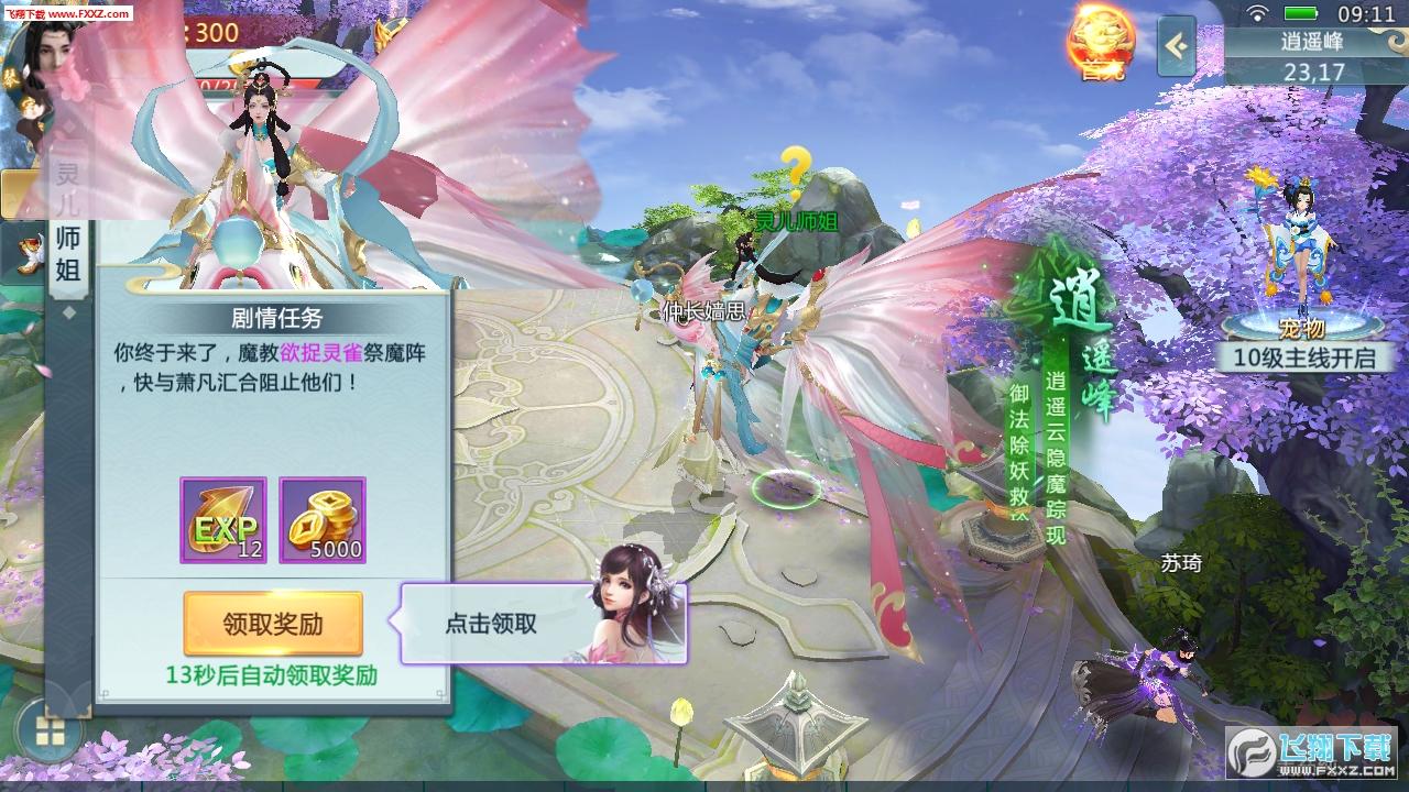 青云传之武祖乾坤安卓版3.4截图1