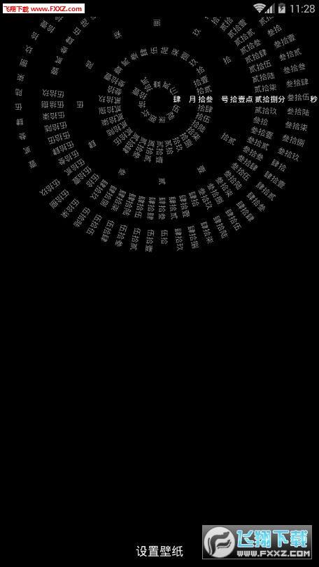 抖音时间罗盘壁纸软件v1.0截图2