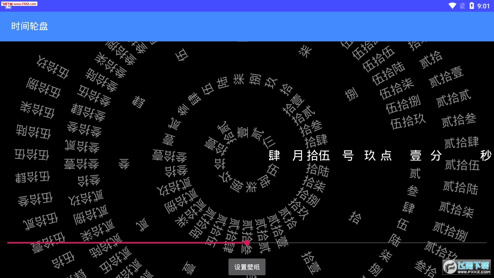 抖音时间轮盘动态壁纸v1.91截图0