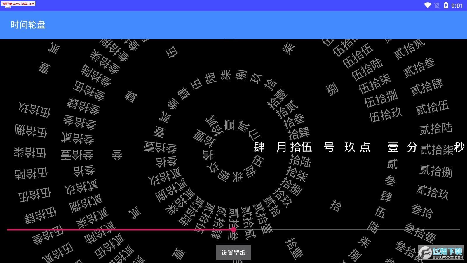 抖音时间轮盘动态壁纸v1.91截图1