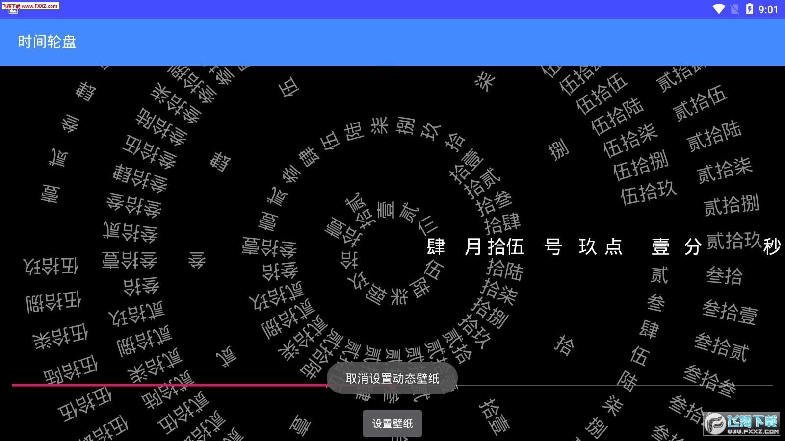 抖音时间轮盘动态壁纸v1.91截图2