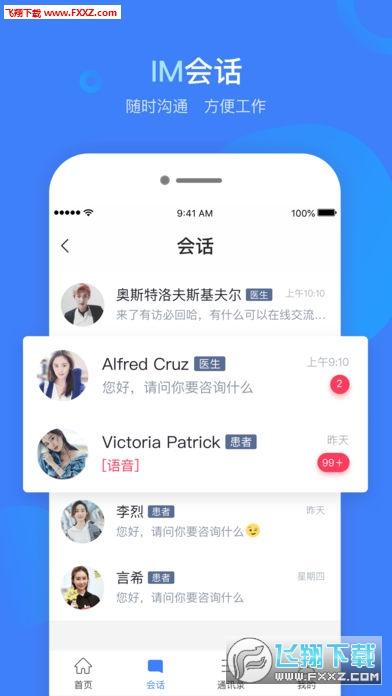 云树药师app官方版v1.0.0截图0