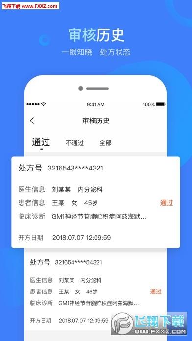 云树药师app官方版v1.0.0截图1