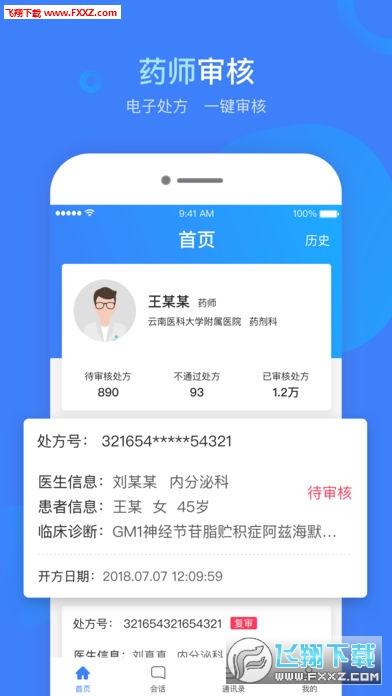 云树药师app官方版v1.0.0截图2