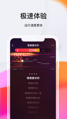 全民K歌极速版app安卓版6.0.0.278截图0