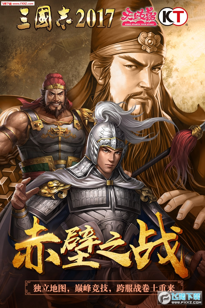 三国志2017中文版2.3.0截图0