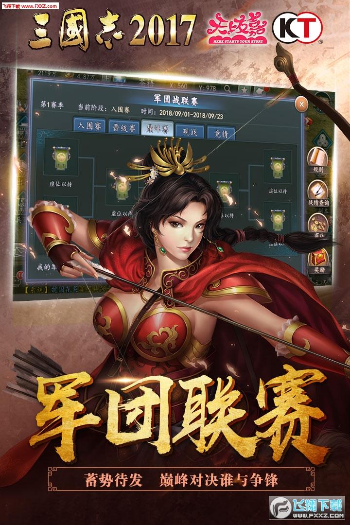 三国志2017中文版2.3.0截图1