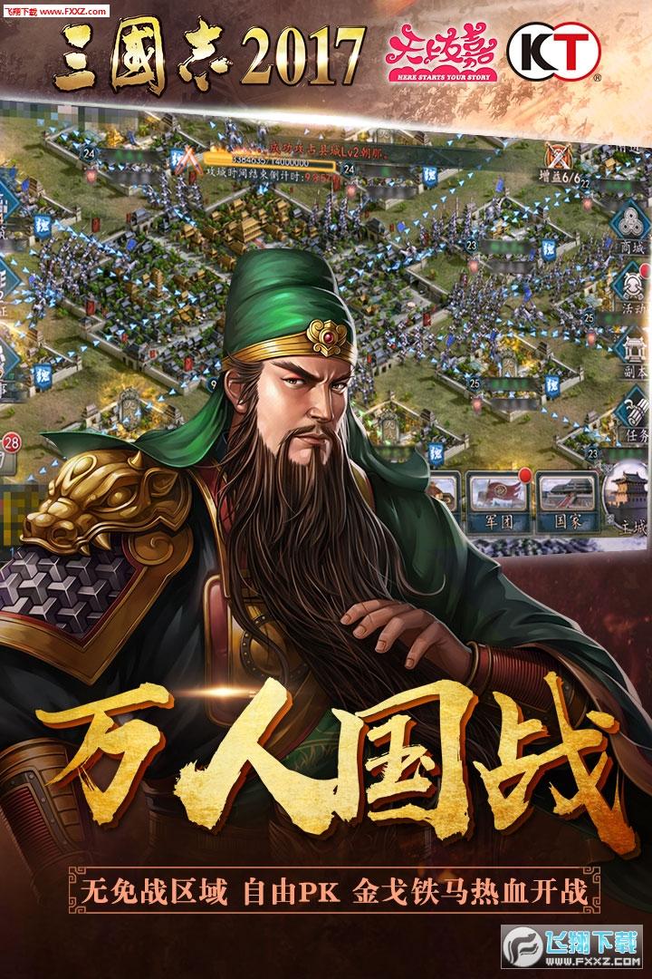 三国志2017中文版2.3.0截图3