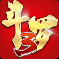斗罗大陆3龙王传说破解版v2.6.0安卓版
