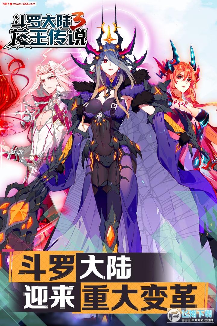 斗罗大陆3龙王传说手游修改版2.6.0截图2