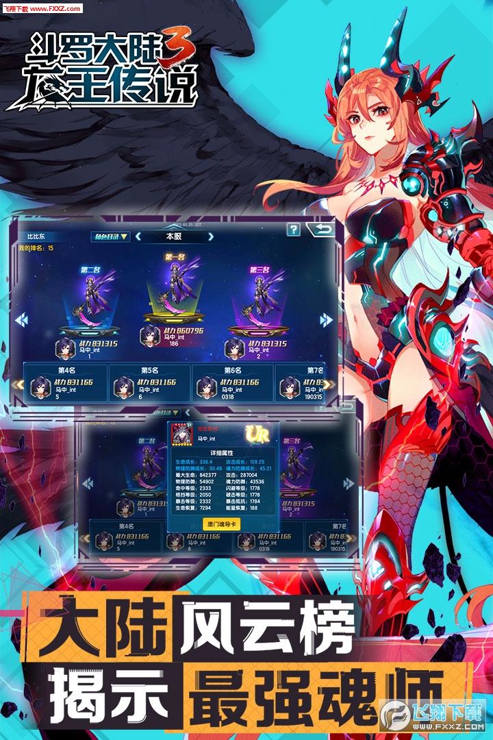 斗罗大陆3龙王传说最新版v2.6.0截图0