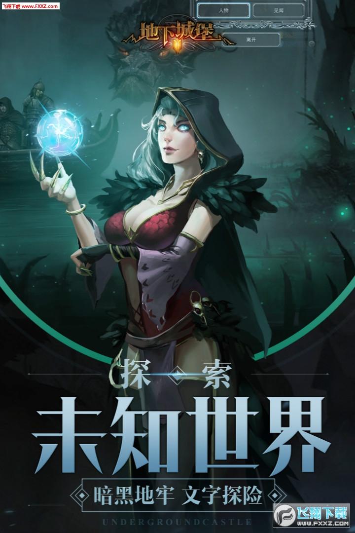 地下城堡2黑暗觉醒官网九游版1.5.17截图0