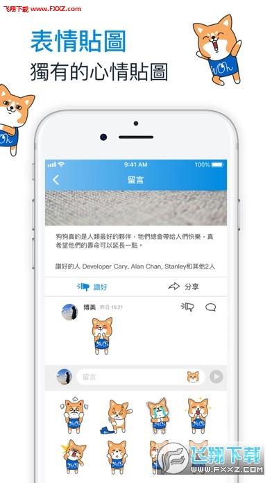OwOh喔噢app1.11.1截图1
