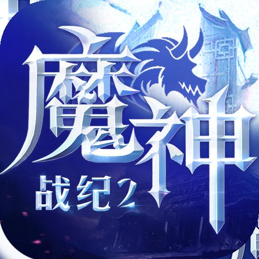 魔神战纪2官网版 1.0.68
