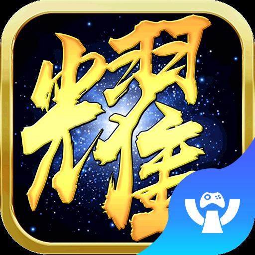 荣耀沙城安卓版4.4.12