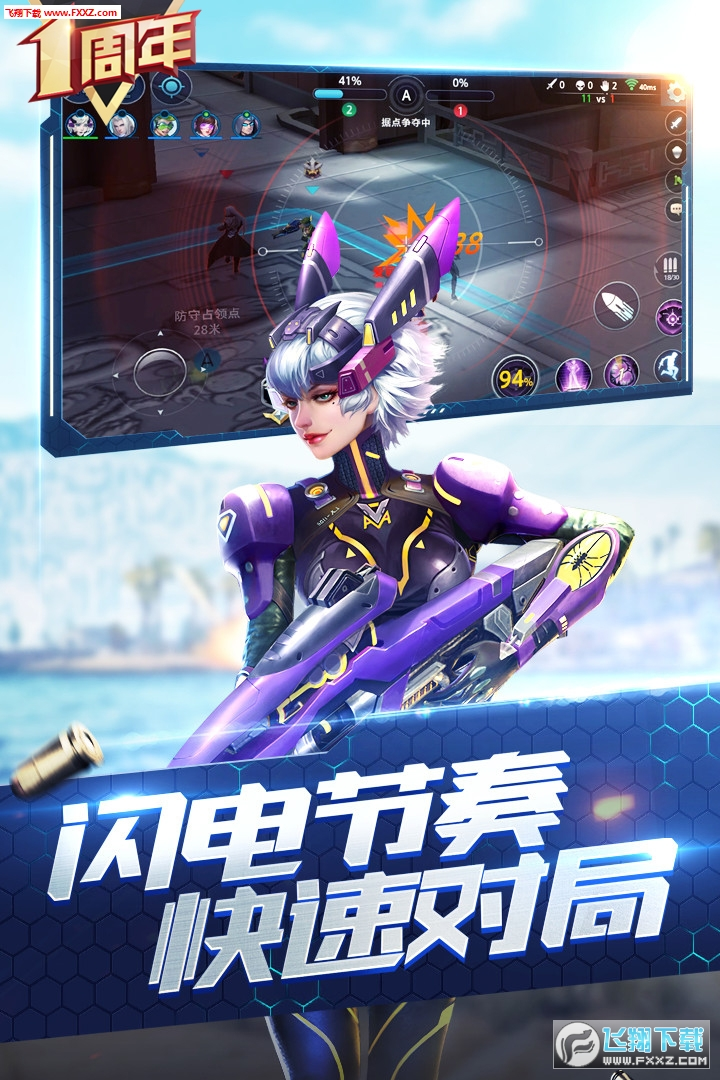 枪神对决手机版游戏3.4截图2