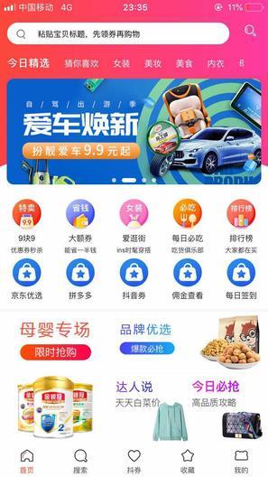 淘猫猫app官方版v4.1.4截图0