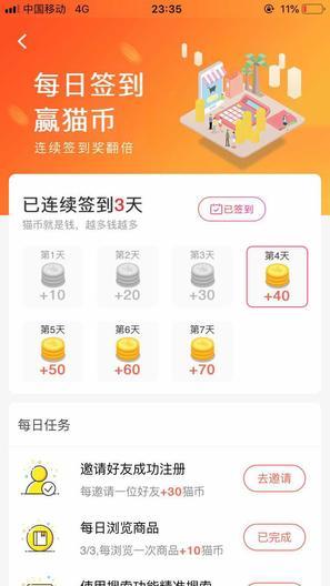 淘猫猫app官方版v4.1.4截图1