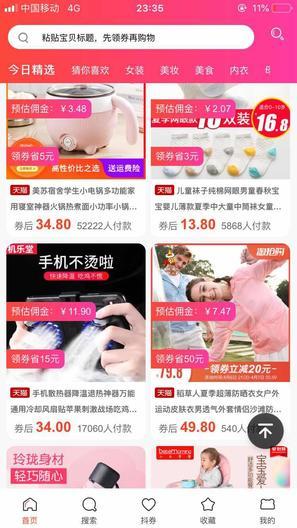 淘猫猫app官方版v4.1.4截图2
