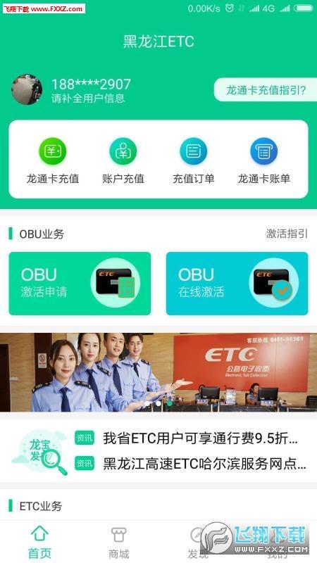 黑龙江ETC安卓版2301.1截图1