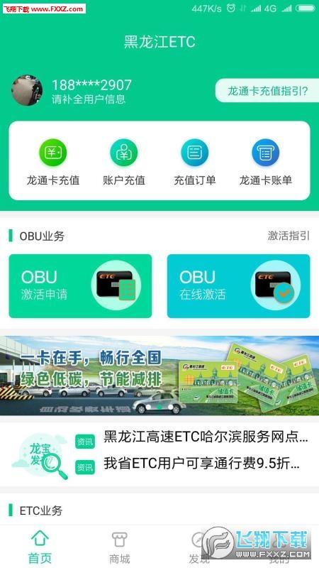 黑龙江ETC安卓版2301.1截图0