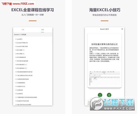 爱学Excel教程v1.0.1 安卓版截图1