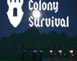 殖民地生存∑绿色版