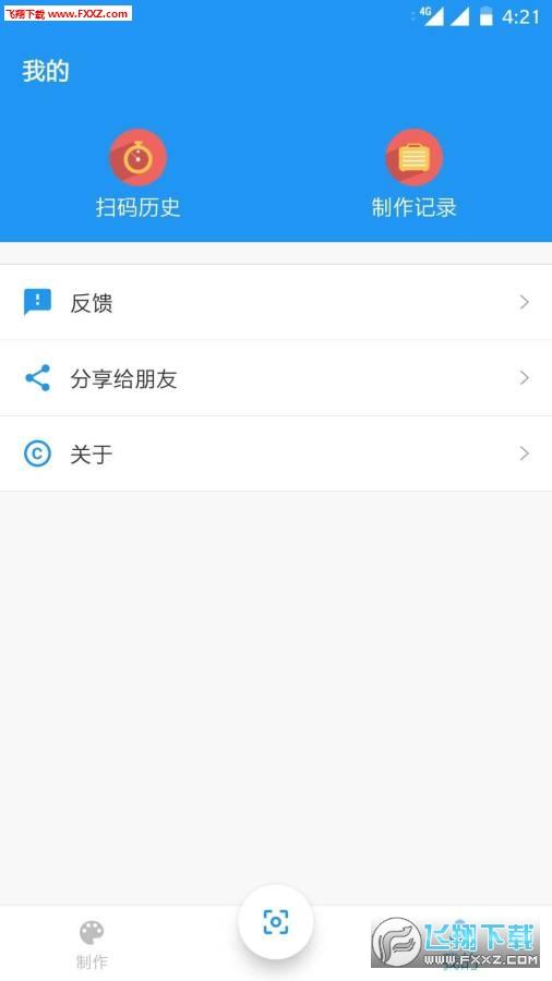 扫码查查安卓版2.6截图1