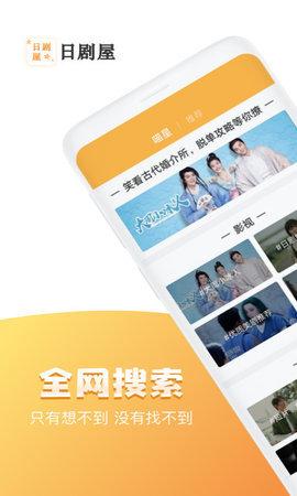 日剧屋app1.0.1截图0