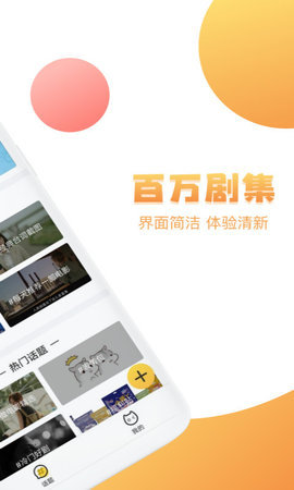 日剧屋app1.0.1截图1