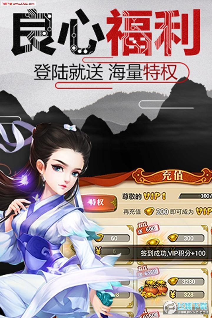 真江湖飞升版bt版2.00截图0