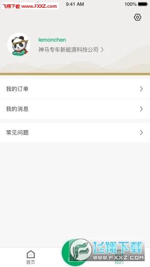 神能侠app官方版v1.1.0截图3
