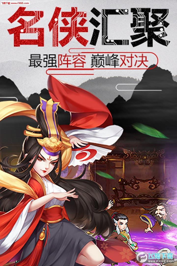 真江湖飞升版bt版2.00截图1