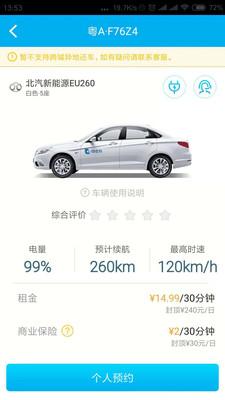 宜步出行app手机版3.6.10截图0