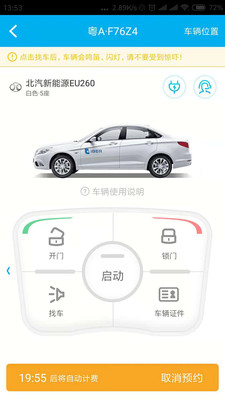 宜步出行app手机版3.6.10截图1